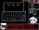 FC版DQ2もょもとデルコンダルシドーRTA 1時間8分6秒 Part1/4