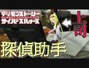 【サイバースルゥース】探偵助手(サイバースルゥース)始めました#5【デジモンストーリー】