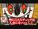 【奇鬼】続!鬼と宴とB級ホラークトゥルフ!【怪塊】Part:14