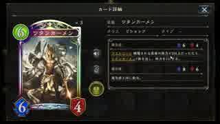 【シャドバ新カード】聖杯に導く「ツタンカーメン」と邪教の権化