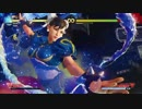 Street Fighter® V 春麗の紹介とコンボ