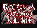 【解説実況】人狼で勝てない人のための動画講座【1500戦人狼経験者】