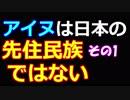 アイヌは日本の先住民族ではない 01
