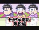 【おそ松さん】「松野家電話」まとめ 弟松編 thumbnail