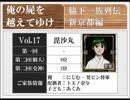 ◆俺の屍を越えてゆけ 実況プレイ◆新京都編 vol.17 : 毘沙丸