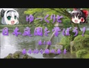 【ゆっくり解説】ゆっくりと日本庭園を学ぼう! 第4回 基本的な構成要素