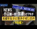 《予告編》NEWS小山慶一郎・加藤シゲアキが未成年女子に「飲み干せ!」音声