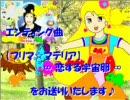 【音楽】週刊 愛の妖精ぷりんてぃん♪ ED曲 プリマ☆マテリア