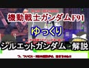 【ガンダムF91】シルエットガンダム 解説 【ゆっくり解説】part9
