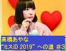 """第29位:髙橋あやな """"ミスiD 2019"""" への道 #3 thumbnail"""