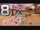 初日から始める!日刊マリオカート8DX実況プレイ405日目