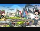 【ゆっくり実況】スマブラ for WiiU amiibo最強決定戦【Part6】