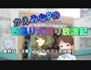 第75位:かえみなPの日帰り大回り放浪記 最終話 thumbnail