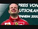 第96位:【ゆっくり解説】F1の話をしましょうか?Rd77「2000年・ドイツGP」