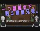 【兄妹実況】#01幽霊兄妹でサバイバル!