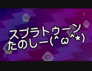 【ガルナ/オワタP】スプラトゥーン2 1on1 ガチマッチ【vs セピア(-ω-) 2】