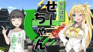 【がんばれゴエモン】がんばれせーちゃん!大江戸リサイクルの旅! 二日目【VOICEROID実況プレイ】