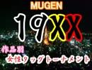 【MUGEN】19XX年!作品別女性タッグトーナメント・part2