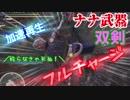 【MHW】ナナ武器双剣で殺意の高速回復フルチャ決めてくスタイル~エンプレスダガー滅尽編~
