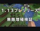 【マインクラフト】アップデート1.13 プレリリース無限増殖検証  アンデ...