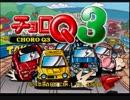 懐かしみながらチョロQ3を実況プレイ【Part1】