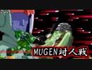 【MUGEN】春も楽しく対人戦【実況】その3