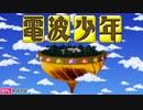 爆風スランプ「旅人よ〜TheLongestJourney」Cover