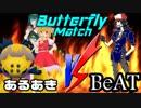 【ポケモンUSM】3流トレーナーのエンジョイ対戦ButterFlyMatch編 第1試合