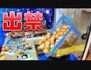 第81位:UFOキャッチャー裏技ざんまい12連発! thumbnail