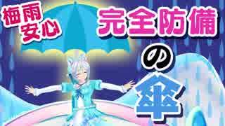 梅雨が来る。完全防備の傘!もう雨には絶対あたらない【梅雨も楽しく】