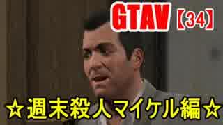オトナのお姉さんが『 GTA5 』やってくよ【34】