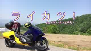 【紲星あかり車載】ライカツ! 第2回 ~GOGO!みちのえき探検隊~