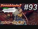 #93 嫁が実況(ゲスト夫)『ゼノブレイド2』~サブイベント祭り編~