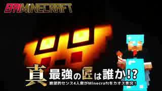 【日刊Minecraft】真・最強の匠は誰か!?絶望的センス4人衆がMinecraftをカオス実況第九十五話!
