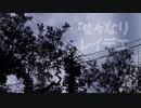【いなりの】唯々なりレイデエ【いいなり】ユキ/