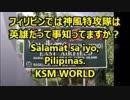 【KSM】フィリピンでは神風特攻隊は英雄だって事知ってますか?