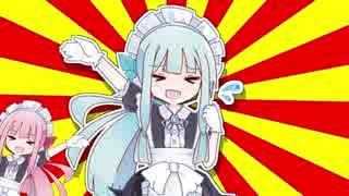 メイド葵ちゃんの可能性