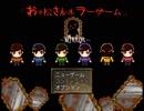 【おそ松さん】ホラーゲームー MIRROR-全力松ガールが実況プレイ 【part1】