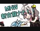 【MHW】HR265の紲星あかりの新大陸探訪part20【VOICEROID実況】