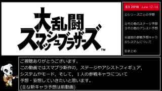 Switch版スマブラ予想(ステージ・アシスト