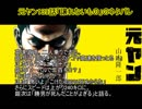元ヤン139話「譲れないもの」のネタバレ