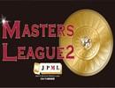 【麻雀】第2回マスターズリーグ17回戦#3【あさじゃん】