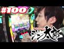 サラリーマンシン太郎#100