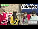パチンコオリジナル必勝法 オリ法の神髄#15-2