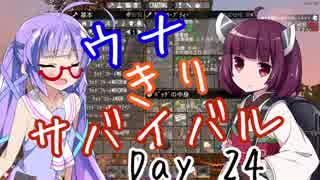 【7DTD】 ウナきりサバイバル! Part.20 (α16.4)