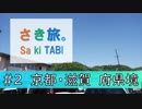 さき旅。 #2『京都滋賀府県境』