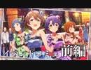 第16位:花ざかりWeekend✿ イベントコミュ実況 前編 thumbnail