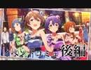 第30位:花ざかりWeekend✿ イベントコミュ実況 後編 thumbnail