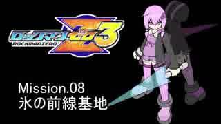 イレギュラーゆかりん3 mission.08【ロックマンゼロ3】