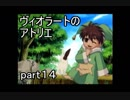 【 実況 】 ヴィオラートのアトリエ part14